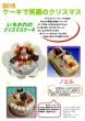 thumbnail of クリスマスケーキ2015-2