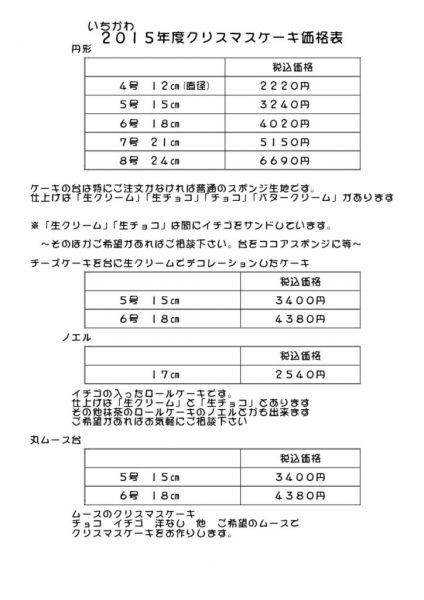 thumbnail of 2015年度クリスマスケーキ価格表円形